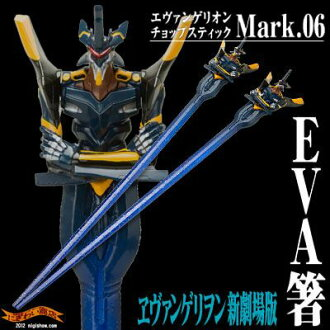 Rebuild of Evangelion new cinema version エヴァンゲリオンチョップスティック Mark.06