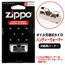 A burner (100649) for exchange for [stock ant ]★ ZIPPO handy warmers [popular among birthday present & gifts in Father's Day] [point deep-discount sale]