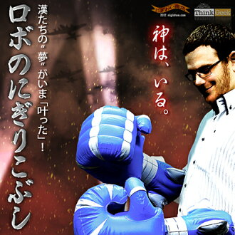 "Ached for the exclusive import ★ children from ThinkGeek ""giant Robo's にぎりこぶし' (robot hand) '"