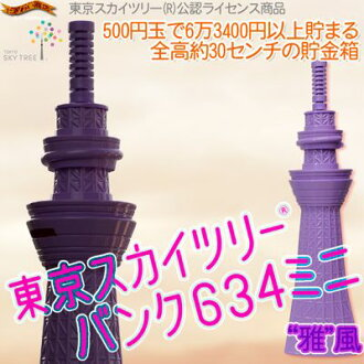 Tokyo sky tree Bank 634 mini (violet)