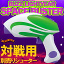Buzz-buster04
