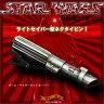 スターウォーズ STAR WARS ネクタイピン ダースベイダー ライトセーバー ライトセイバー