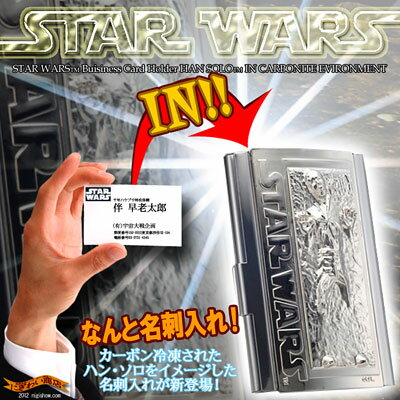 Card case SW ☆ Star Wars (Han Solo インカーボ nights)