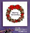 オリムパス 手芸キット クリスマス クロスステッチ 木の実のリース X-106