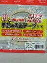 ハマナカ 手芸用両面テープ  5mmX10m