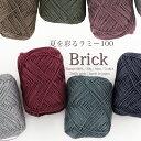 \年中素材フェス/Brick(ブリック)【3玉】ラミー100% 約30g(約84m)Z258F/毛糸ZAKKAストアーズ♪■特価返品不可