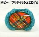 秋冬毛糸 パピー ブリティッシュエロイカ【手編み/極太 英国羊毛/編み物/編みこみ/人気】