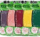 オリヅル/絹小町カード 絹糸 地縫い糸 手縫い糸 *号/80m【和裁糸/絹100%/手縫い糸/加賀指ぬき/まつり糸】