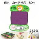オリヅル/絹小町カード 絹糸 地縫い糸 手縫い糸 9号/80m【和裁糸/絹100%/手縫い糸/加