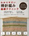 わかりやすい棒針編み基礎テクニック【編み物基礎本/手編み基礎本/手芸本/レディブティックno.3687】