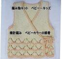 春夏毛糸 ハマナカ ポームベビーカラーで編む棒針編みベビー胴...