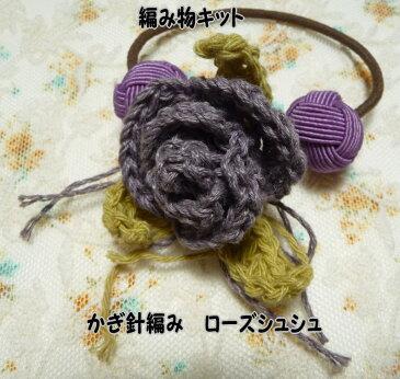 春夏毛糸 みいみオリジナルかぎ針編みシュシュの編み物キットローズシュシュ【あみものキット/かぎ針編みキット/ニットキット/手作りキット/着分パック/無料編み図つきキット】