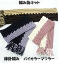 秋冬毛糸 リッチモア コパンで編む棒針編みマフラーの編み物キ...