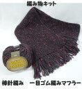 秋冬毛糸 リッチモアスターメツィードで編む棒針編みマフラーの...