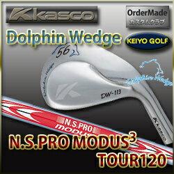 キャスコ Dolphin WEDGE(ドルフィンウェッジ) / N.S.PRO MODUS3 TOUR120 ウェッジ【Made In Japan】fs04gm 【工賃グリップ代サービス! フルカスタム可能!黒も追加!】
