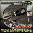 イオンスポーツ GIGA(ギガ) HS787アディショナルドライバー × N.S.PRO GT カスタムドライバー