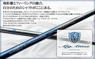( Mamiya ) UST mamiya ATTAS MY ( マイアッタス )
