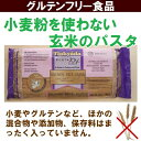 小麦粉不使用&無添加!玄米のパスタ【ヨミオノスタジオ】【Tinkyada】お米パスタ ブラウンスパ