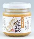 【千葉豆乃華】ピーナッツペースト 150g 砂糖不使用