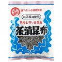 茶漬昆布 40g【丸島醤油】【1~4個はメール便対応可】