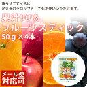 【夏季限定商品】【1~4個はメール便対応】【片山食品】果汁90%フルーツスティック 50g×4本