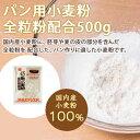 【健康フーズ】パン用小麦粉 全粒粉配合 500g