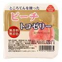 無香料・無着色のゼリー【マルヤス食品】トコゼリー(ピーチ)130g