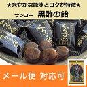 爽やかな酸味とコクが魅力!【1〜2個はメール便対応】【サンコー】黒酢の飴 90g