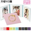 写真台紙 L 2L 六切り A4対応自分で写真を貼って作れる台紙お好みの中枠をセレクトできる アルバム台紙日本製