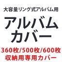 【単品注文不可】大容量リング式アルバム専...
