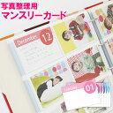 写真整理用マンスリーカードイヤーアルバム用の月別・イベント行事別カードコメント書き込みOKの育児カードです大容量リング式ポケットアルバム専用です