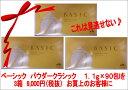 CAC ベーシック パウダークラシック   3+1フリーチョイス数量限定発売