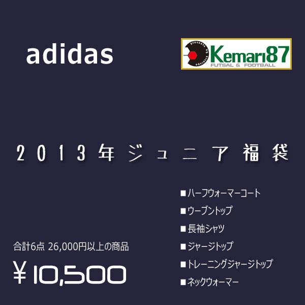 ジュニア adidas HappyBag サッカーフットサルウェアーspecial-0091