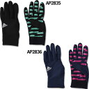 トレーニンググローブ 【adidas|アディダス】サッカーフットサル防寒アクセサリーbjy21