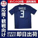 【正午までの注文で即日出荷】アディダス サッカー日本代表 2...