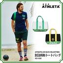 Kemari87別注 帆布トートバッグ 【ATHLETA|アスレタ】サッカーフットサルバッグko-050