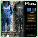 Kemari87別注 ウルトラシェルスーツ 【ATHLETA|アスレタ】サッカーフットサルウェアーko-066...