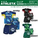 ジュニア SUMMERセット 【ATHLETA アスレタ】サッカーフットサルジュニアウェアーtcs-17