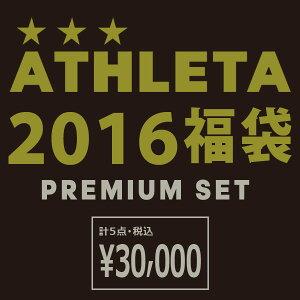 アスレタ2016福袋プレミアムセット【ATHLETA|アスレタ】サッカーフットサルウェアーfuk-16