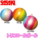★10%OFF★ トリコロールボール M−207T【SASAKI】ササ...