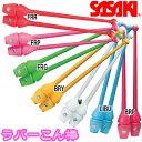 ラバーこん棒 M-34 【SASAKI】 ササキ 新体操手具用品h_sasaki_m-34