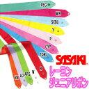 ジュニアリボン MJ−715 【SASAKI】 ササキ 新体操手具用品h_sasaki_mj-715