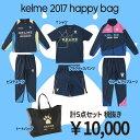 KELME 2017 福袋 【KELME|ケルメ】サッカーフットサルウェアーkf20160