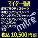 ★超特★28035円分★ マイター福袋 【mitre|マイター】サッカーフットサルウェアー【福袋2010】