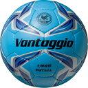 ヴァンタッジオ3000 フットサル3号球 サックス×ブルー 【molten|モルテン】フットサルボール3号球f8v3000-c