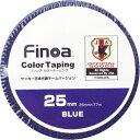 カラーテーピング 25mm ブルー 【Finoa|フィノア】サッカーフットサル用品colortaping-1601