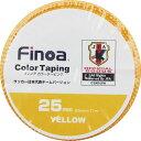 カラーテーピング 25mm イエロー 【Finoa|フィノア】サッカーフットサル用品colortaping-1604