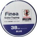 カラーテーピング 38mm ブルー 【Finoa|フィノア】サッカーフットサル用品colortaping-1651