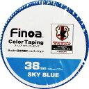 カラーテーピング 38mm スカイブルー 【Finoa|フィノア】サッカーフットサル用品colortaping-1658