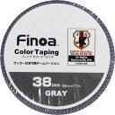 カラーテーピング 38mm グレー 【Finoa|フィノア】サッカーフットサル用品colortaping-1659